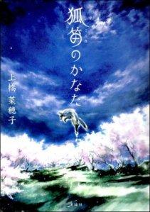 Koteki no kanata cover