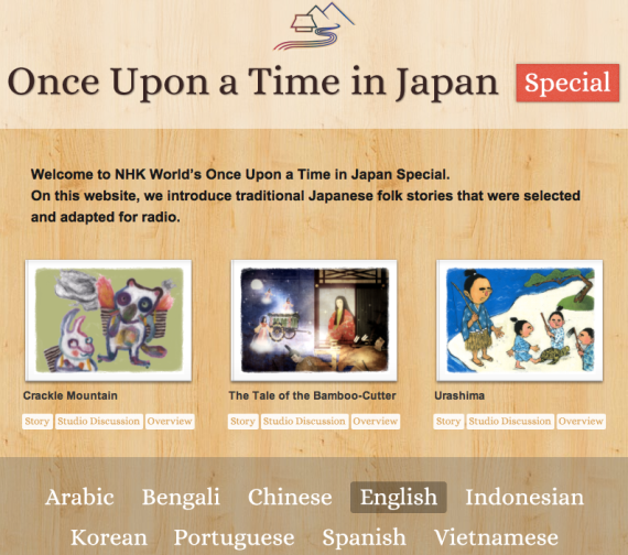 NHK World Once Upon a Time in Japan