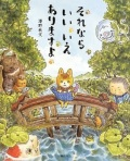 Sore nara ii ie arimasu yo (I Have Just the House for You!) by Akifumi Sawano