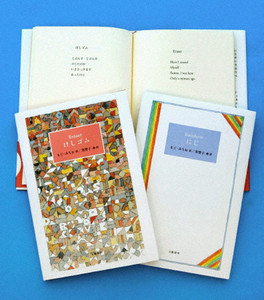 Bilingual anthologies Eraser and Rainbow
