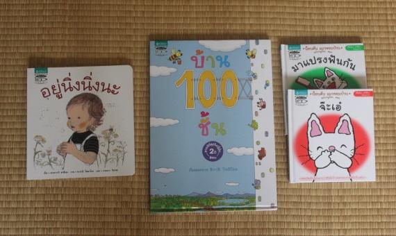 Japanese picture books in Thai translation. Author-illustrators, from left: Komako Sakai, Toshio Iwai, Sachiko Kiyono
