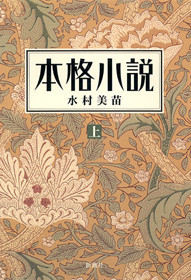 Honkaku shosetsu 1