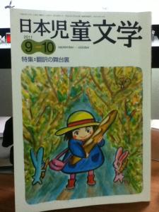 Nihon jido bungaku (Japanese Children's Literature)