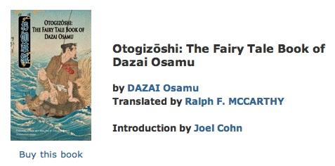 Otogizoshi publisher online entry