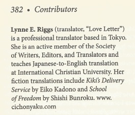 """Profile of translator Lynne E. Riggs, translator of """"Love Letter"""" by Megumi Fujino for Tomo: Friendship Through Fiction—An Anthology of Japan Teen Stories. Published by Stone Bridge Press."""