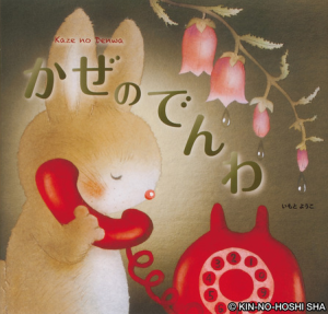 The Wind Telephone by Yoko Imoto