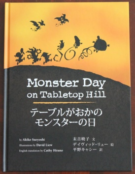 Monster Day on Tabletop Hill cover