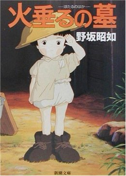 Grave of the Fireflies by Akiyuki Nosaka, to be discussed in workshop by Ginny Tapley Takemori at Translation Day 2016